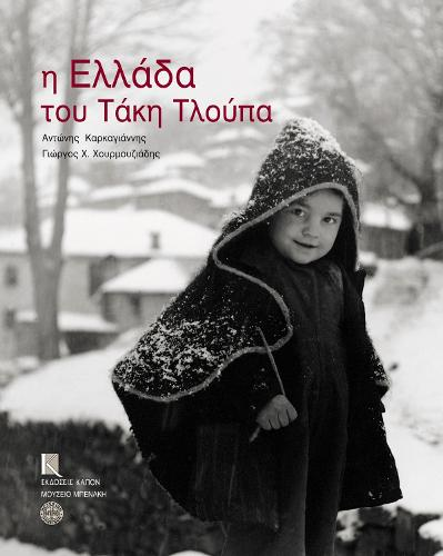 Greek language text H Ellada tou Taki Tloupa (Hardback)