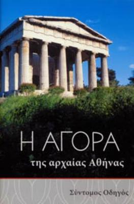 The Athenian Agora: A Short Guide to the Excavations (Modern Greek) - Agora Picture Book 16 (Paperback)