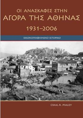 Agora Excavations, 1931-2006: A Pictorial History (Modern Greek) (Paperback)