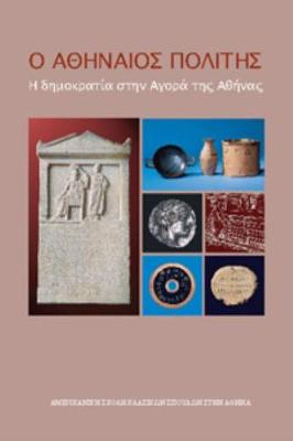 The Athenian Citizen: (Modern Greek Edition) - Agora Picture Book 4 (Paperback)