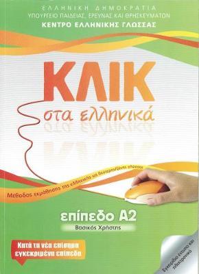 Klik sta Ellinika A2 - Click on Greek A2 - with audio download 2017 (Paperback)