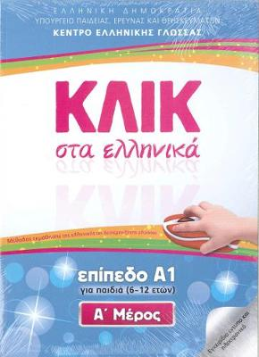 Klik sta Ellinika A1 for children - two books with audio download - Click on Greek A1 2018 (Paperback)