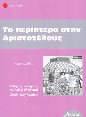 To Periptero Stin Aristotelous: Greek Easy Readers - Stage 1 - Greek Easy Readers 1 (Paperback)
