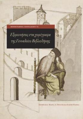 Exploring Greek Manuscripts in the Gennadius Library (Modern Greek) - Gennadeion Monographs VI (Hardback)