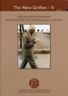 Kostas Varnalis's Papers: The Poet's Workshop and History (Modern Greek) - New Griffon 11 (Paperback)