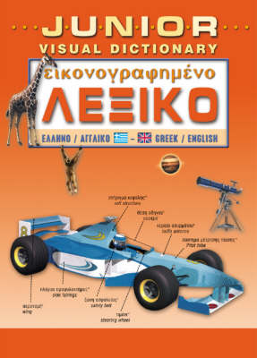 Junior Visual Dictionary: Greek / English (Hardback)