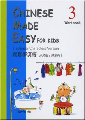 Chinese Made Easy for Kids vol.3 - Textbook (Paperback)