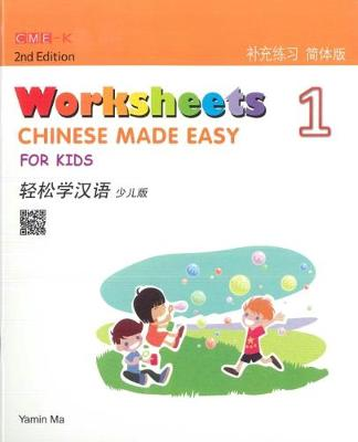 Chinese Made Easy For Kids 1 - worksheets. Simplified character version 2015 (Paperback)