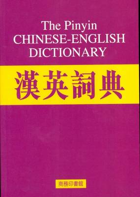 The Pinyin Chinese-English Dictionary by Jingrong Wu | Waterstones