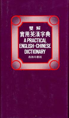 Practical English-Chinese Dictionary: Characters (Hardback)