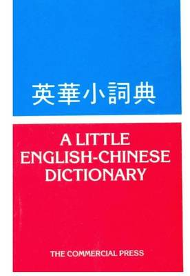 Little English-Chinese Dictionary (Paperback)
