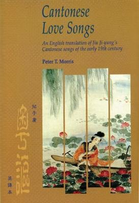 Cantonese Love Songs - An English Translation of Jiu Ji-yung's Cantonese Songs of the Early 19th Century (Paperback)