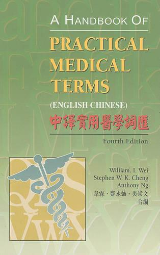 A Handbook of Practical Medical Terms (English Chinese) 4e (Paperback)