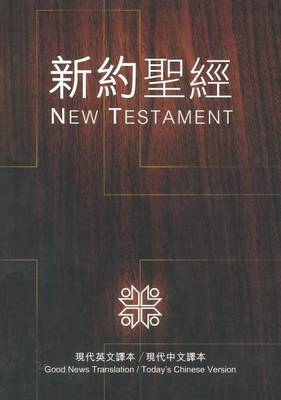 Chinese/English New Testament-PR-FL/Gn (Paperback)
