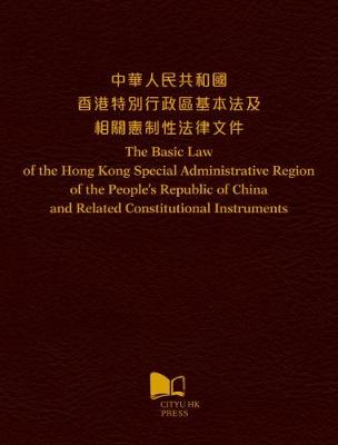 The Basic Law of the Hong Kong Special Administrative Region of the People's Republic of China and Related Constitutional Instruments (Paperback)