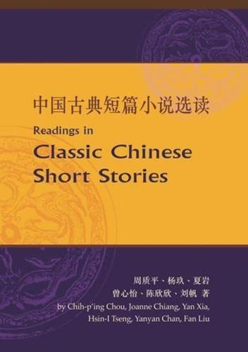 Readings in Classic Chinese Short Stories: Passion and Desire (Paperback)