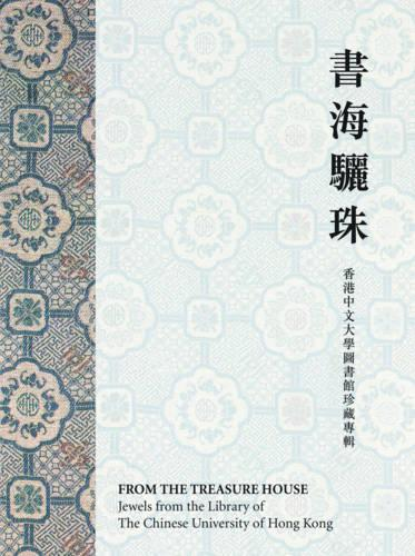 From the Treasure House: Jewels from the Library of The Chinese University of Hong Kong (Hardback)