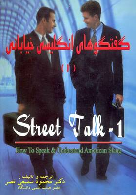 Street Talk: How to Speak and Understand American Slang - With Persian Explanations v. 1 (Paperback)