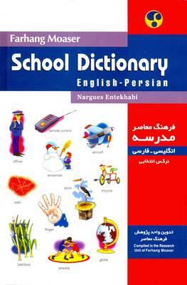 Farhang Moaser English-Persian Illustrated School Dictionary (Hardback)
