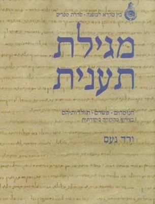 Megillat Ta'anit: Versions, Interpretation, History, with a Critical Edition (Hardback)