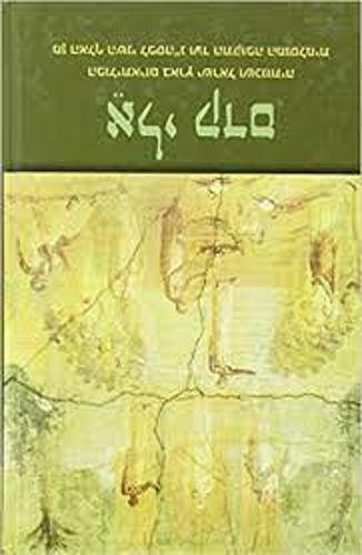 Ancient Gods: Polytheism in Eretz Israel - Hebrew Language Publications Series (Hardback)