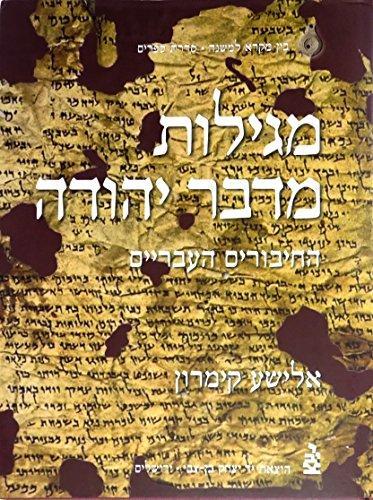 The Dead Sea Scrolls: The Hebrew Writings - Hebrew Language EDN: 2 - Dead Sea Scrolls 2 (Hardback)