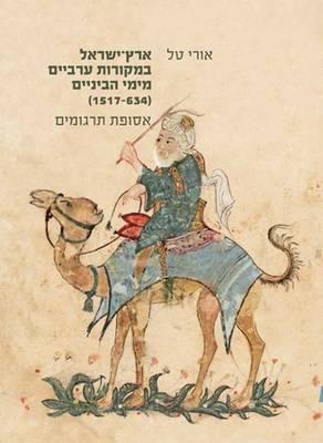 Eretz Israel in Medieval Arabic Sources (634-1517): Selected [Hebrew] Translations (Hardback)