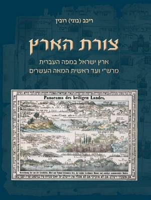 Portraying the Land: Hebrew Maps of the Land of Israel from Rashi to the Early 20th Century (Hardback)