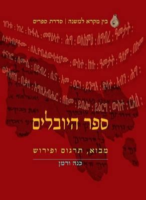 The Book of Jubilees: Introduction, Translation, and Interpretation (Hardback)