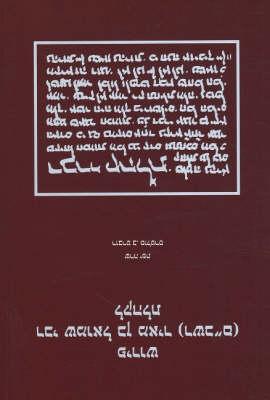 Perush Rabi Shemuel Ben Meir (Rashbam) Le-Kohelet (Paperback)