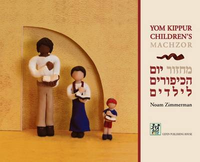 Yom Kippur Children's Machzor (Hardback)