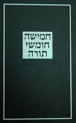 The Koren Large Type Torah: Hebrew Five Books of Moses (Hardback)