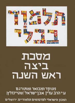 The Steinsaltz Talmud Bavli: Tractate Beitza & Rosh Hashana, Large - Steinsaltz Talmud Bavli 10 (Paperback)