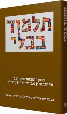 The Steinsaltz Talmud Bavli: Tractate Ta'anit & Megilla, Large - Steinsaltz Talmud Bavli 11 (Paperback)