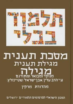 The Steinsaltz Talmud Bavli: Tractate Ta'anit & Megilla, Small (Hardback)