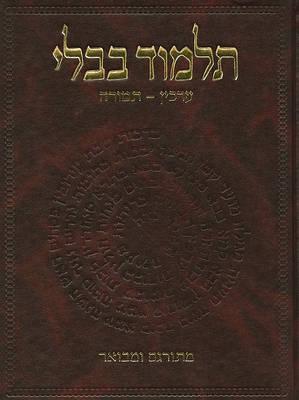 The Koren Talmud Bavli: Masekhet Arakhin, Temura (Hardback)