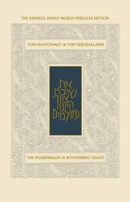 Yom Haatzmaut Mahzor (Hardback)