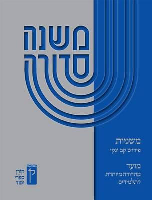 Koren Mishna Sdura Nav V'Naki Seder Moed, Large (Paperback)