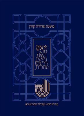 Koren Mishna Sdura Bartenura, Large, Seder Zraim (Hardback)