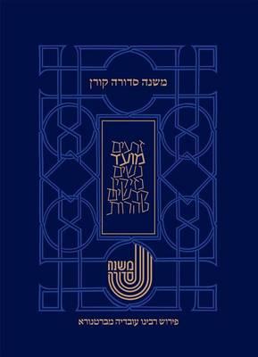 Koren Mishna Sdura Bartenura, Large, Seder Moed (Hardback)