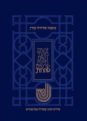 Koren Mishna Sdura Bartenura, Large, Seder Teharot (Hardback)