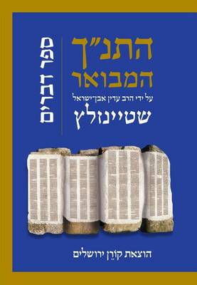 Hatanakh Hamevoar with Commentary by Adin Steinsaltz: Devarim (Hebrew Edition) (Hardback)