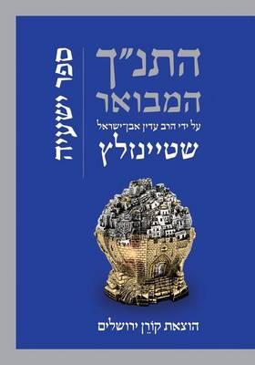 Hatanakh Hamevoar with Commentary by Adin Steinsaltz: Yishayahu (Hardback)