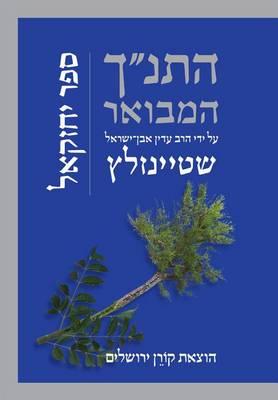 Hatanakh Hamevoar with Commentary by Adin Steinsaltz: Yechezkel (Hardback)