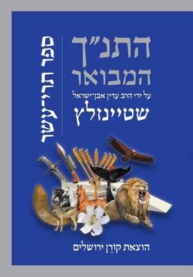 Hatanakh Hamevoar with Commentary by Adin Steinsaltz: Trei Asar (Hebrew Edition) (Hardback)