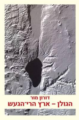The Golan - Land of Volcanoes (Paperback)