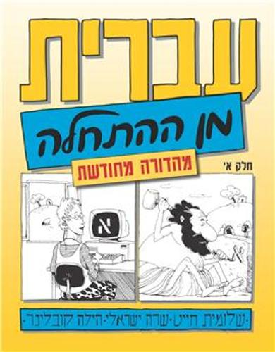 Hebrew from Scratch: 1 (Paperback)