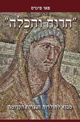 The Spirit and the Bride: Introduction to the History of Early Christianity (Paperback)