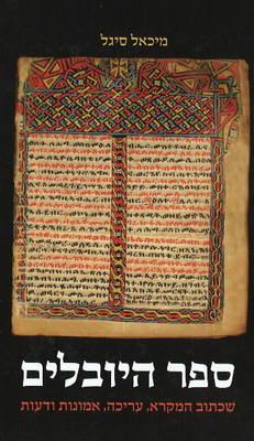 Book of Jubilees: Rewritten Bible, Redaction, Ideology and Theology (Hardback)
