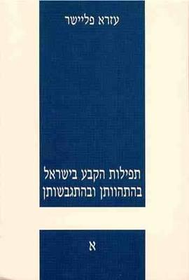 Statutory Jewish Prayers: Their Emergence and Development (Hardback)